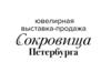 """Ювелирная выставка - продажа """"Сокровища Петербурга"""""""