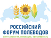 Российский форум полеводов 2021