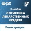 II Международная конференция SCM Pharm: Логистика лекарственных средств.
