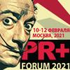 PR+ FORUM 2021 | V Всероссийский форум профессионалов сферы PR