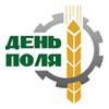 Ежегодная сельскохозяйственная выставка «День поля - 2021»
