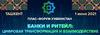 ПЛАС-Форум Узбекистан 2021 Банки и Ритейл. Цифровая трансформация и взаимодействие