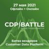CDP Battle 2021 – Битва вендоров Customer Data Platform