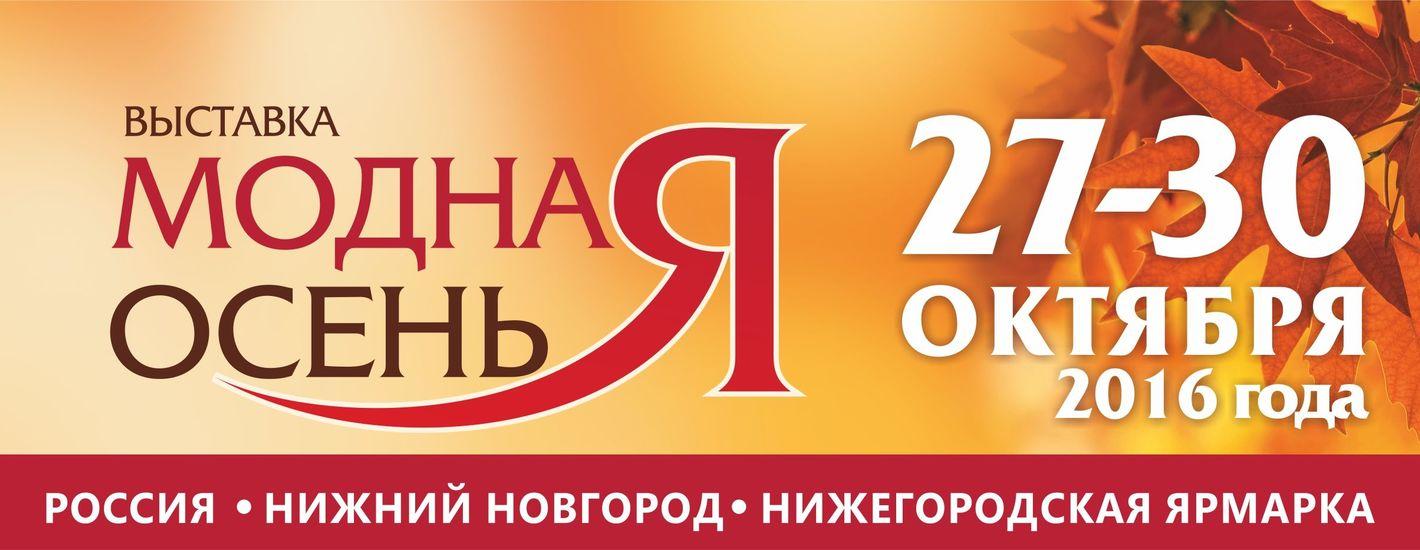 Выставка-ярмарка легкой промышленности «Модная осень»
