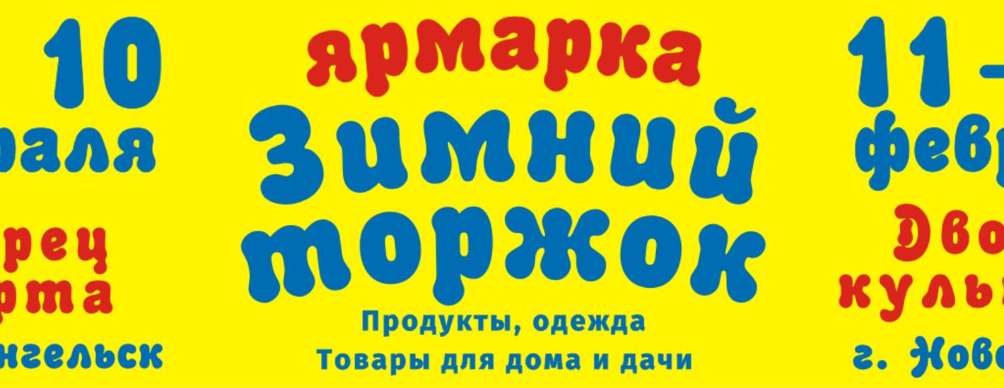Региональная выставка-ярмарка  «Зимний торжок» г. Архангельск