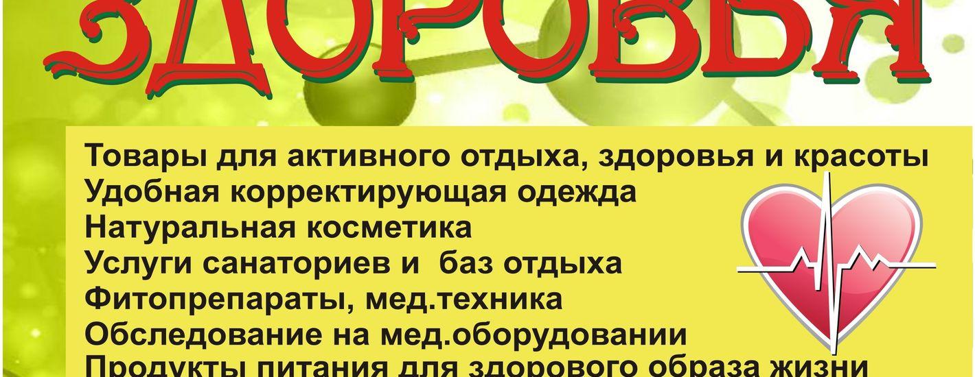 Специализированная выставка-ярмарка «Здоровья»