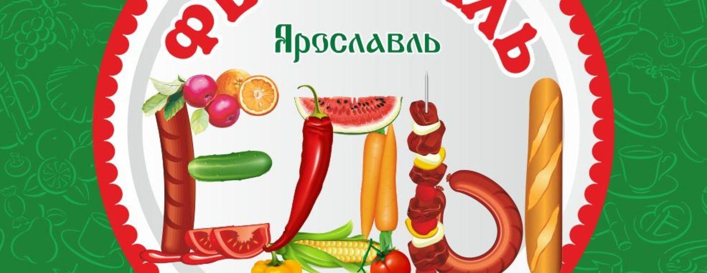 Фестиваль Еды