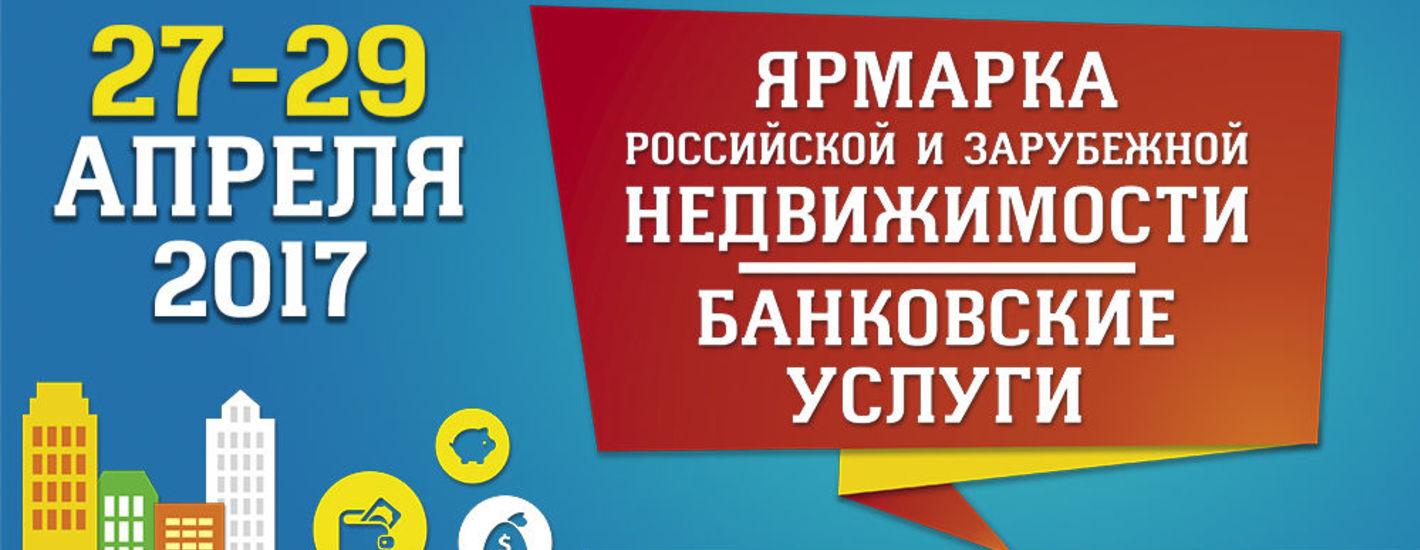 Специализированная выставка «Ярмарка недвижимости. Банковские услуги».