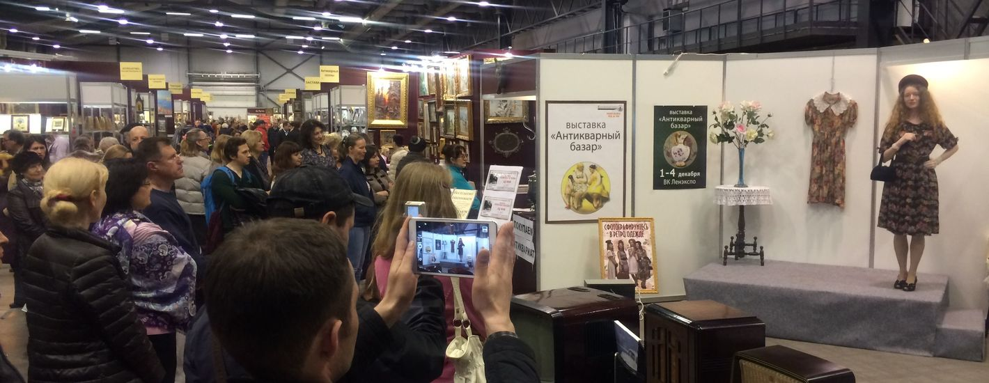 Выставка -продажа «Антикварный базар»