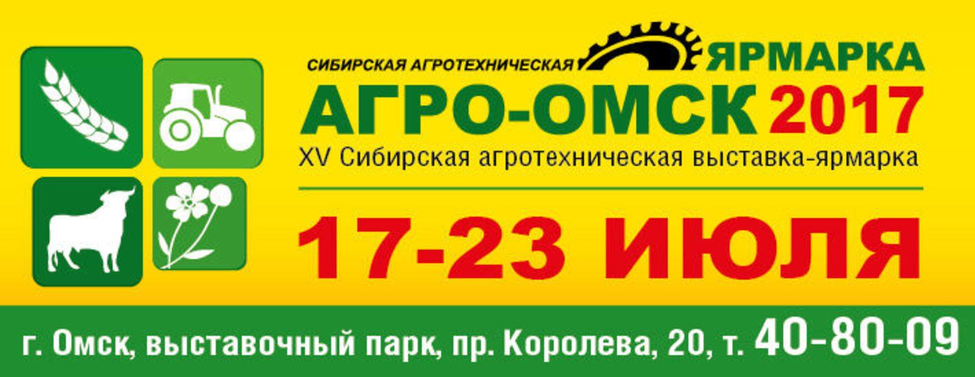 Сибирская агротехническая выставка-ярмарка «Агро-Омск-2017»