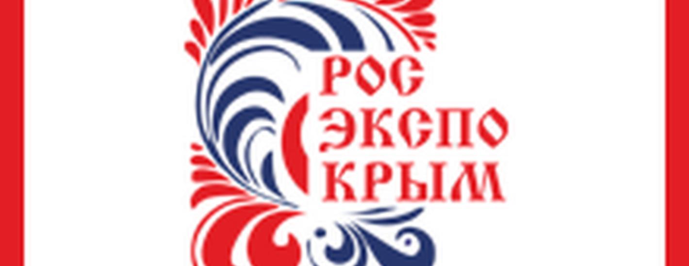 Выставка производителей России в Крыму «РосЭкспоКрым. Промышленность»
