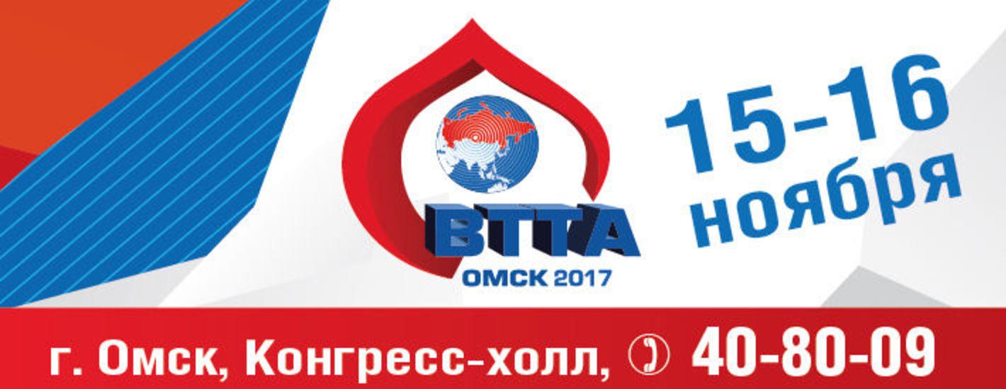 Межрегиональный форум высоких технологий и техники для Арктики(ВТТА - Омск 2017)