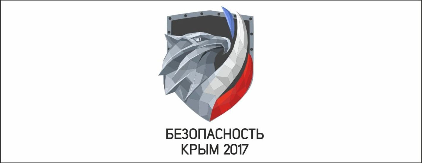 III Специализировання выставка технических средств охраны и средств для обеспечения безопасности и противопожарной защиты «Безопасность. Крым-2017»