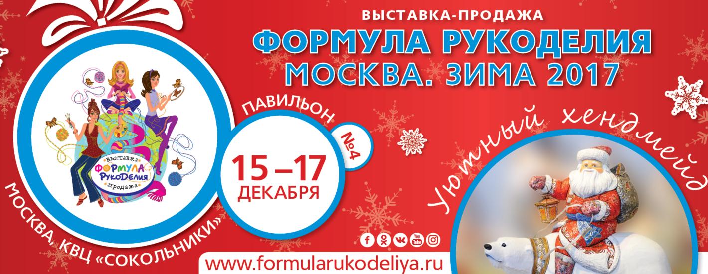Выставка-продажа «Формула Рукоделия Москва. Зима 2017»