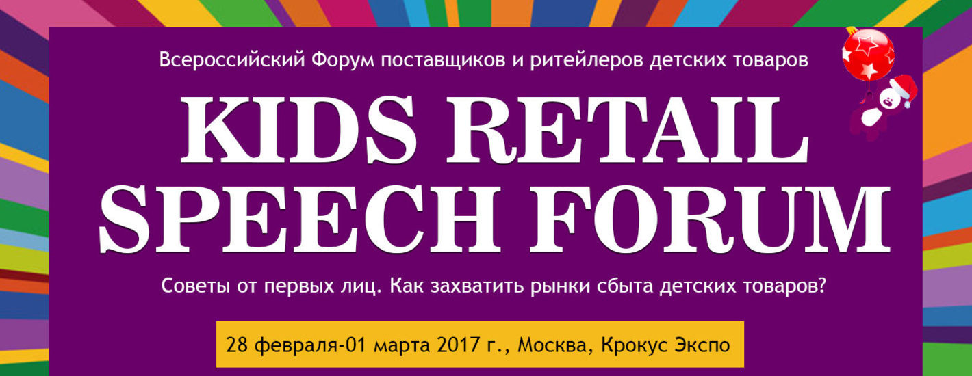 Kids Retail Speech 2017
