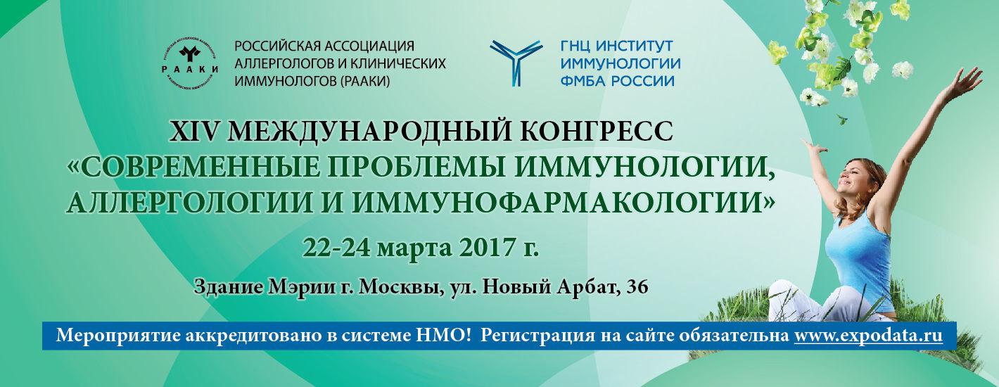 XIV Международный конгресс «Современные проблемы иммунологии, аллергологии и иммунофармакологии»