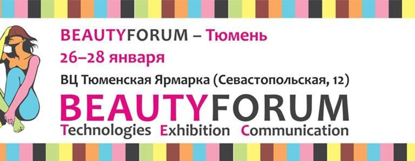 BeautyForum Тюмень 2017