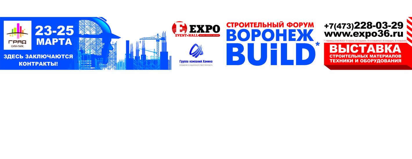 Cтроительный форум и выставка строительных материалов «Воронеж BUILD 2017»