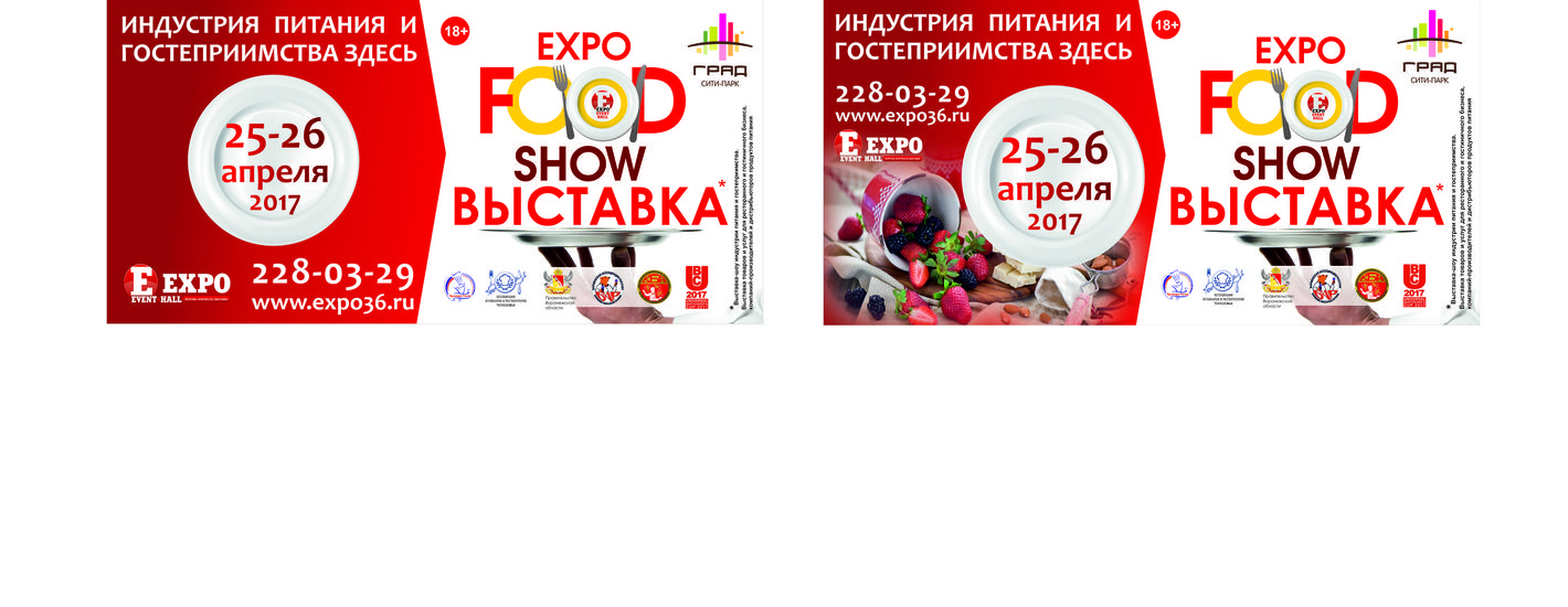 EXPO FOOD SHOW 2017