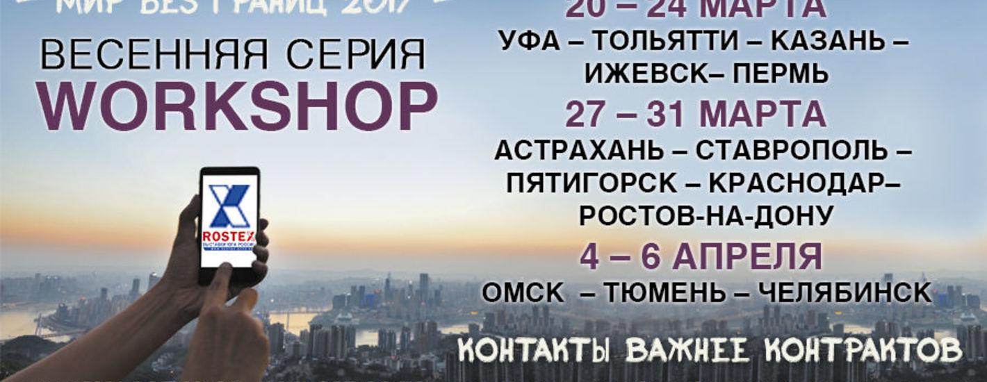 """Весенний WORKSHOP """"МИР БЕЗ ГРАНИЦ-2017"""""""