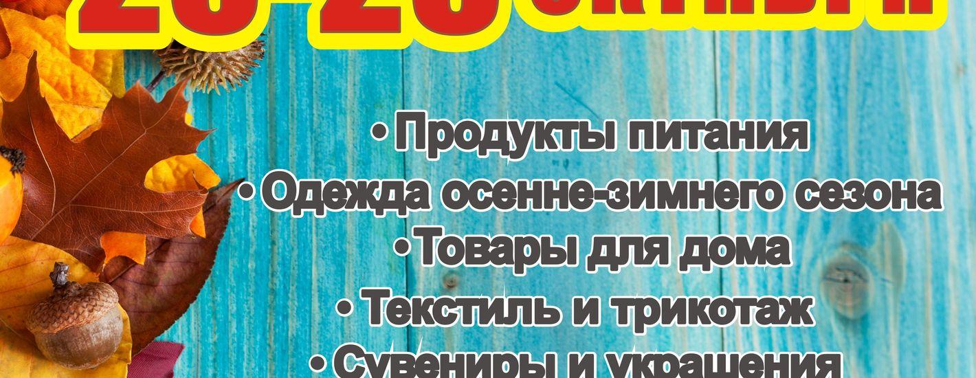 """Универсальная выставка-ярмарка """"Осень"""""""