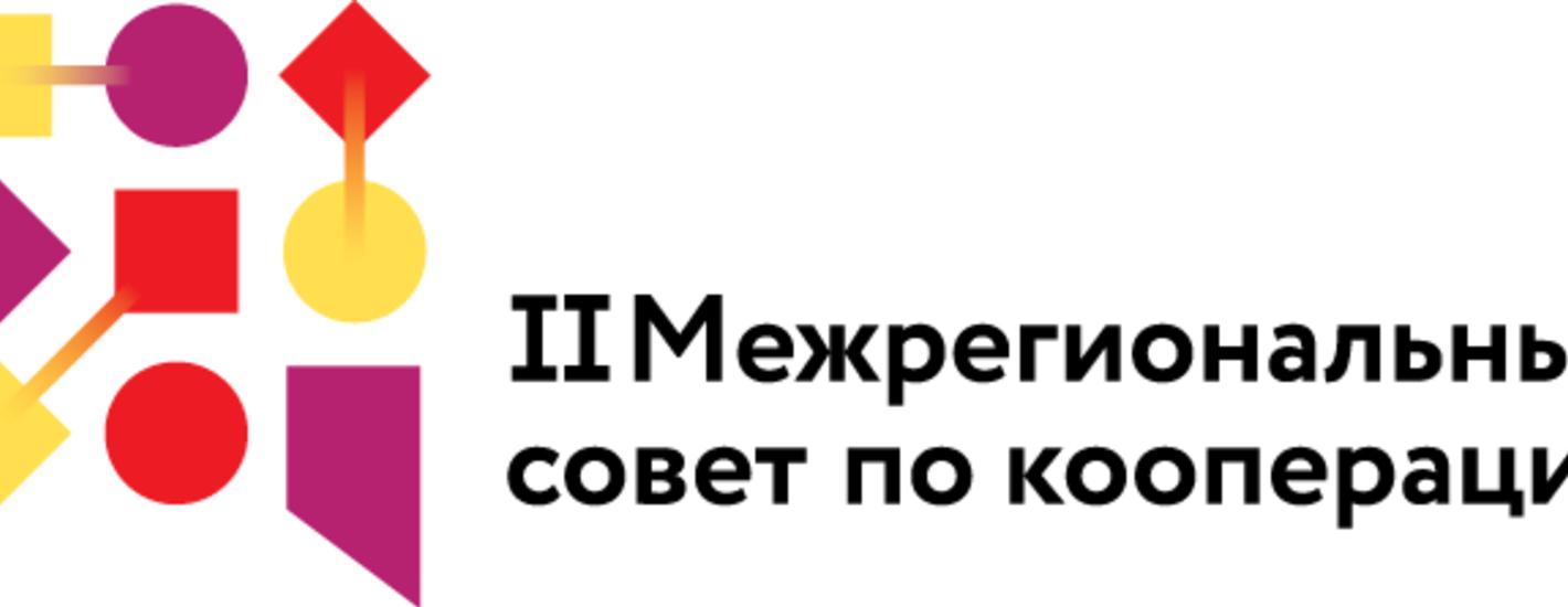 II Межрегиональный совет по кооперации