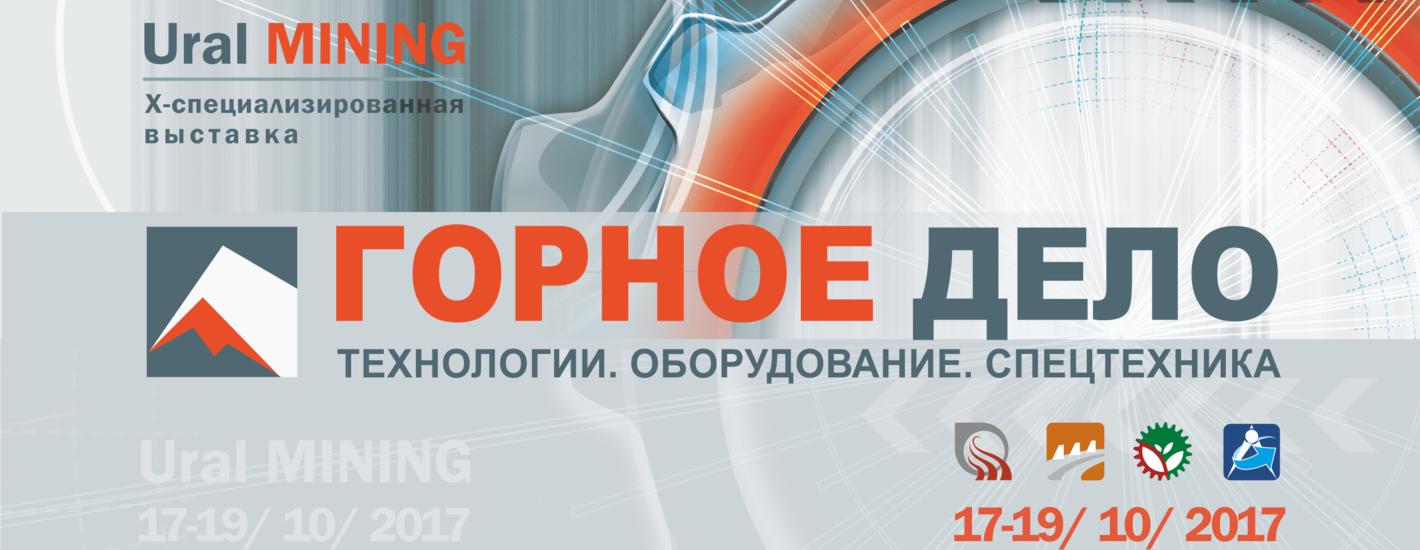 ГОРНОЕ ДЕЛО / Ural MINING '17