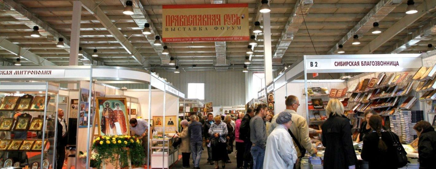 VII межрегиональная выставка-ярмарка «Православная Русь»