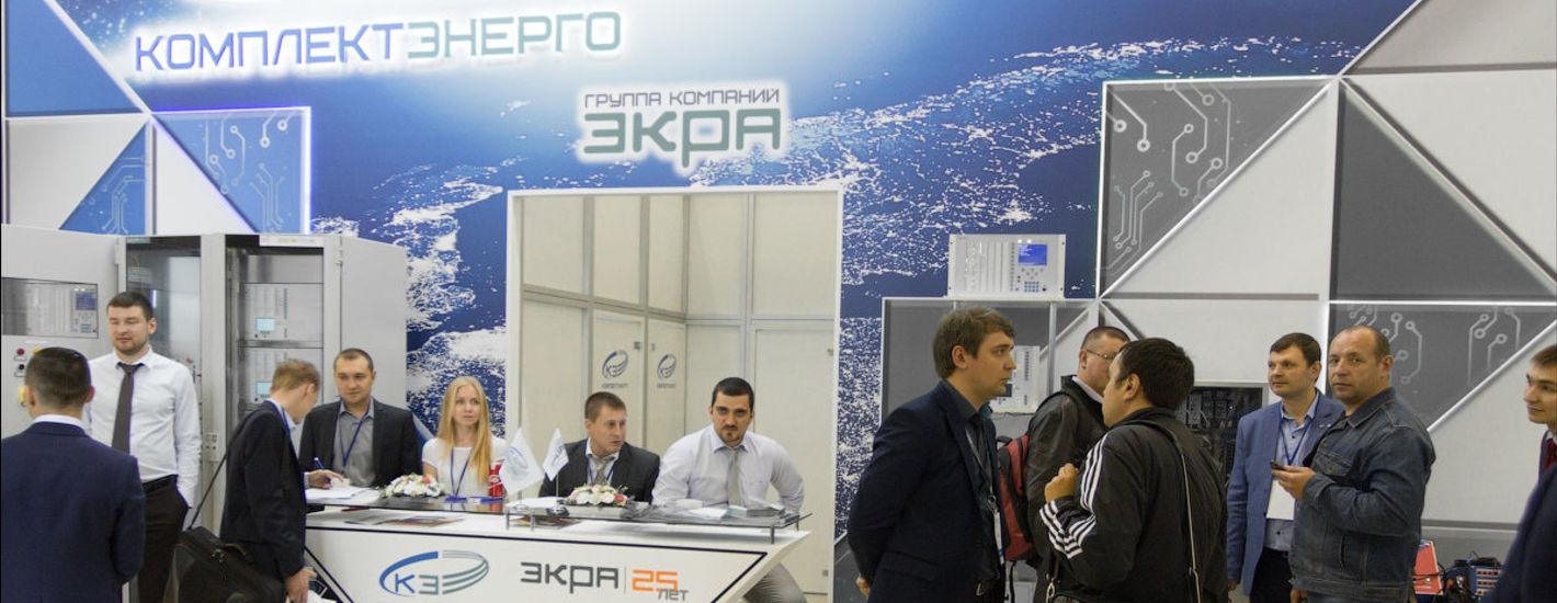 Международная конференция и выставка «Релейная защита и автоматика энергосистем 2017».