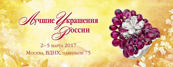 Ювелирная выставкаярмарка ВВЦВДНХ Лучшие украшения России