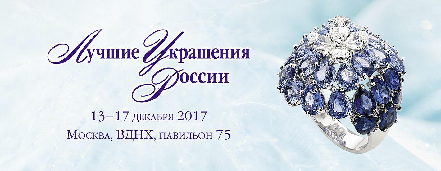 Ювелирная выставка «Лучшие украшения России»
