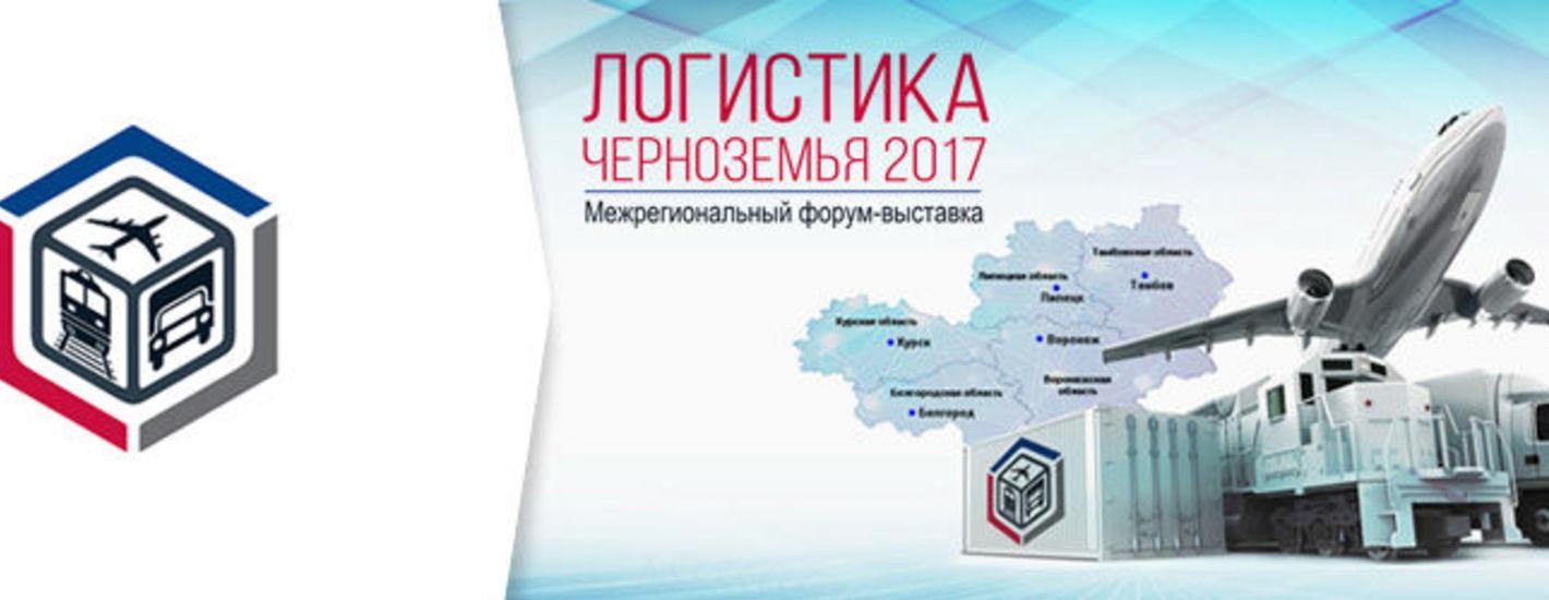 Межрегиональный форум-выставка Логистика Черноземья 2017