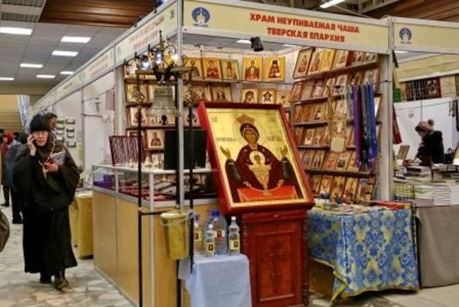 Православные выставки в москве