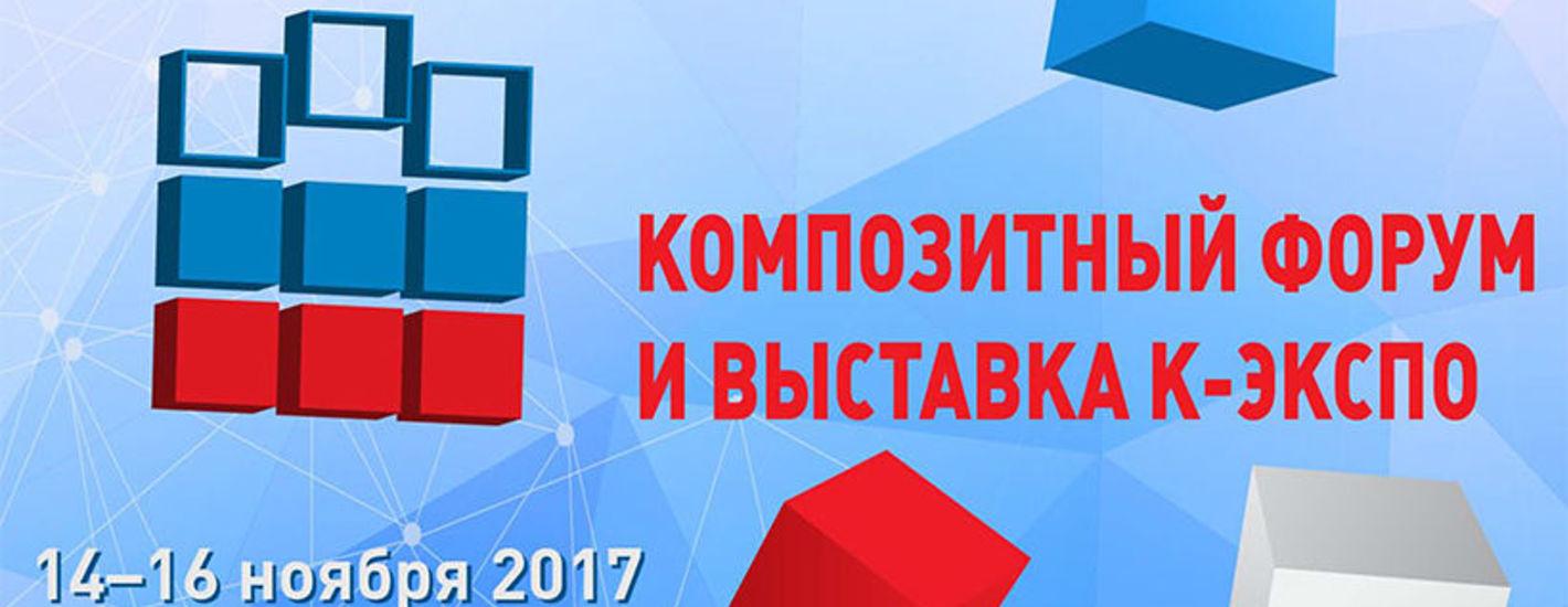 Международная специализированная выставка композитных материалов, оборудования и изделий «К-Экспо»