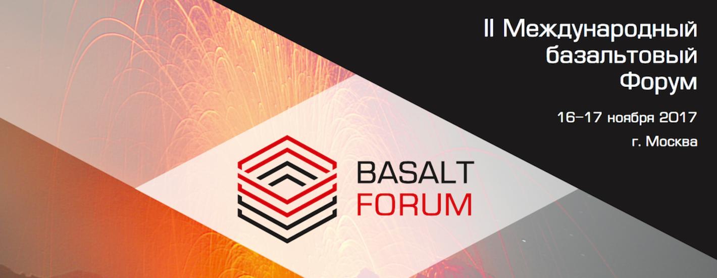 Международный Базальтовый Форум 2017