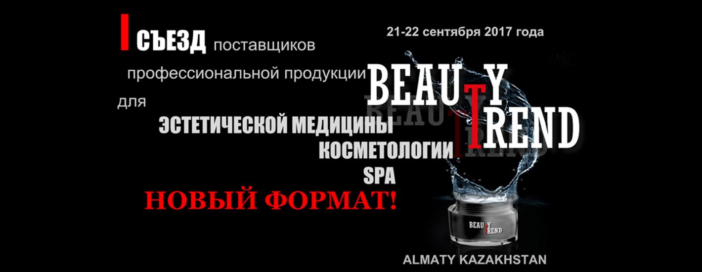 Первый съезд поставщиков эстетической медицины, косметологии и spa Beauty Trend 2017 Алматы