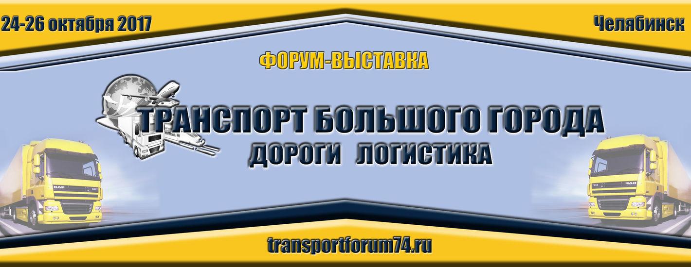 Межрегиональный Форум-выставка «Транспорт большого города. Дороги. Логистика»
