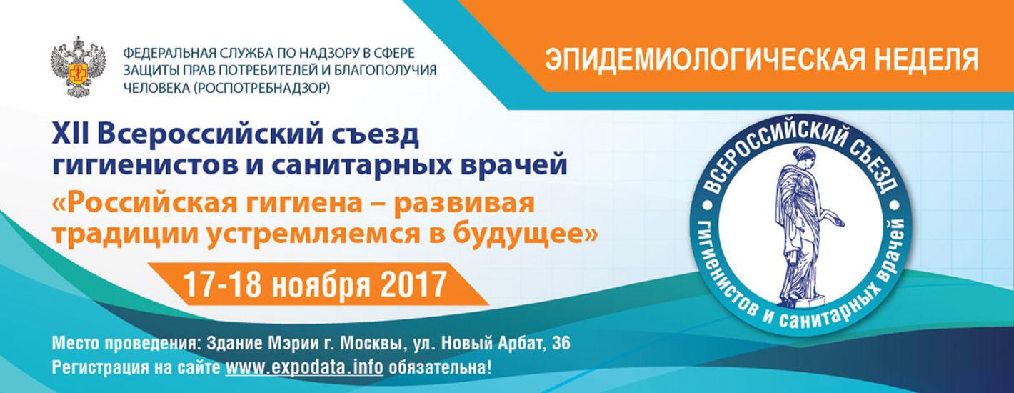 XII Всероссийский съезд гигиенистов и санитарных врачей «Российская гигиена – развитая традиция. Устремляемся в будущее»