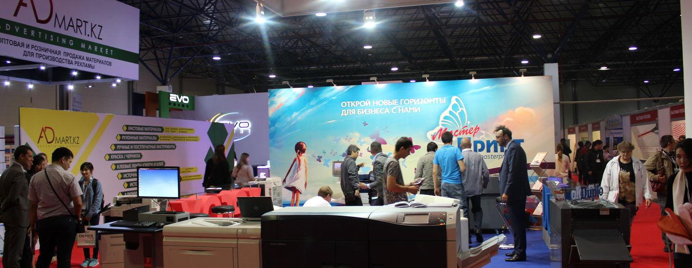 4-я Международная выставка Рекламы, Полиграфии, Технологий и Материалов