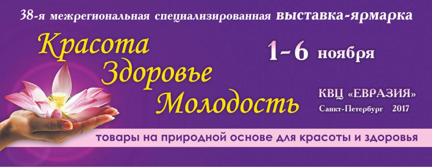 38-я межрегиональная специализированная выставка-ярмарка товаров на природной основе для здоровья и красоты «Красота. Здоровье. Молодость»
