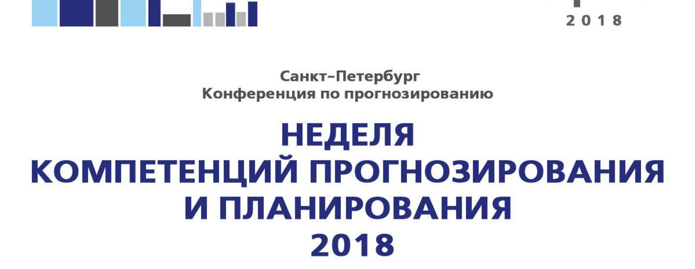 Конференция по прогнозированию «Неделя компетенций прогнозирования и планирования 2018» (НКПП 2018)