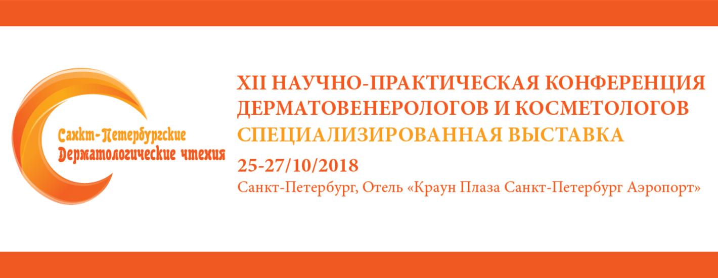 Научно-практическая конференция дерматовенерологов и косметологов и специализированная выставка XII «Санкт-Петербургские дерматологические чтения»