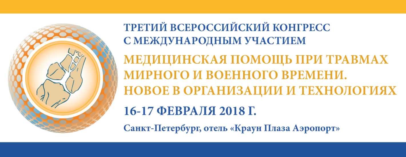 III Всероссийский конгресс с международным участием «Медицинская помощь при травмах мирного и военного времени. Новое в организации и технологиях»