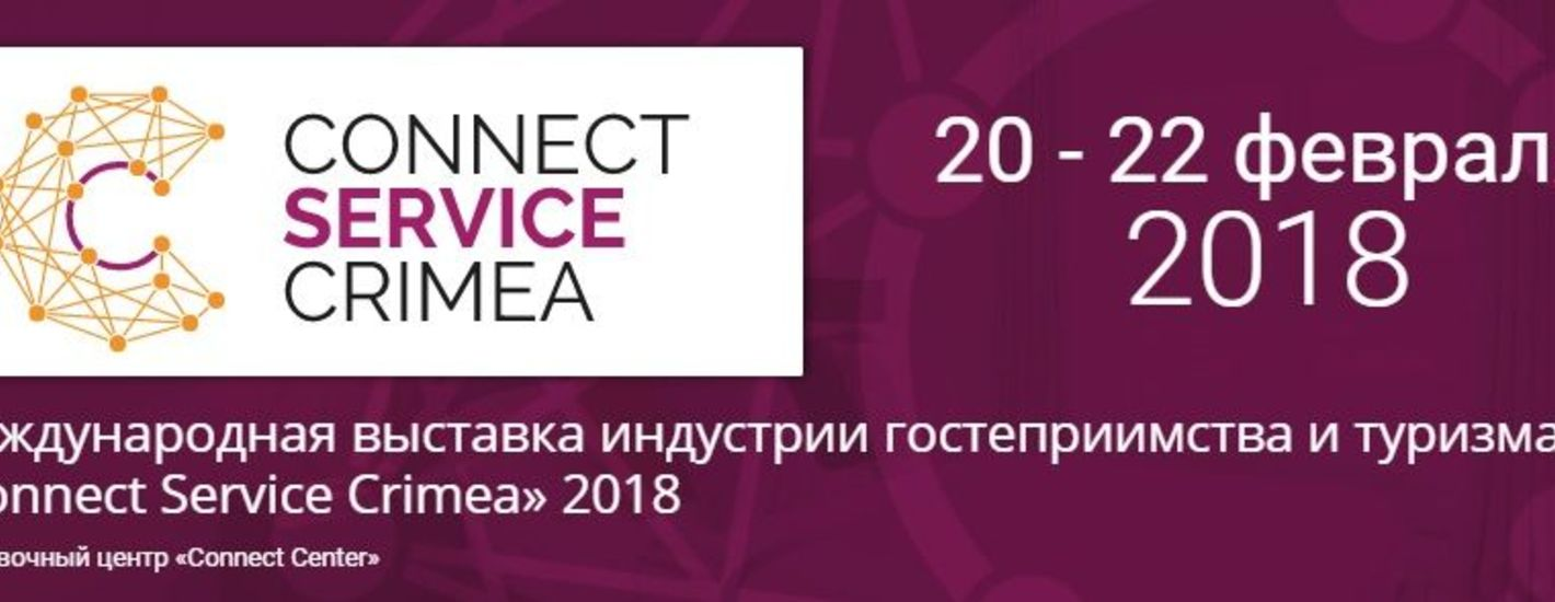 Connect Servise Crimea - международная специализированная выставка индустрии гостеприимства и туризма