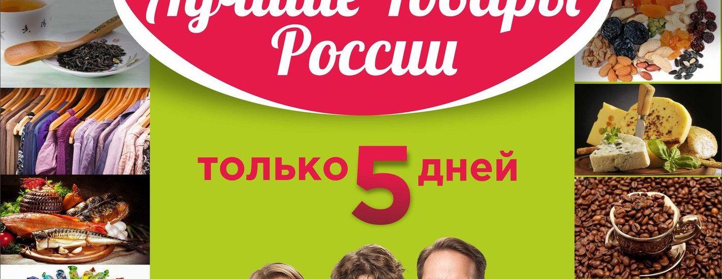 """Ярмарка """"Лучшие Товары России"""""""