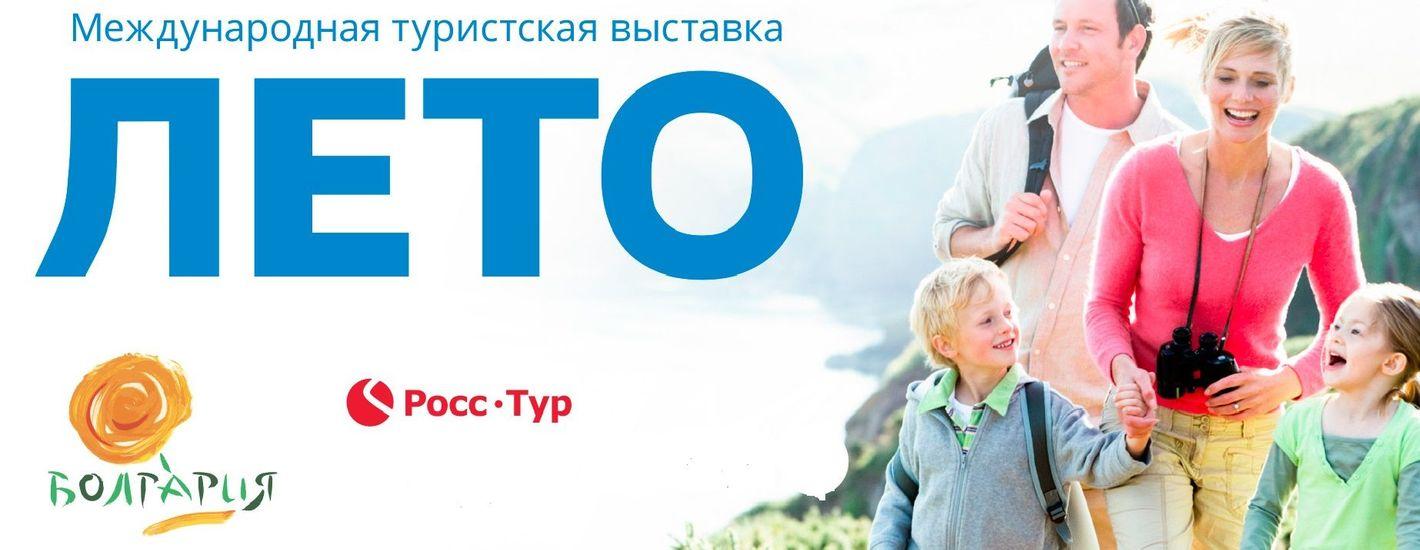 """Международная туристская выставка """"ЛЕТО-2018"""""""