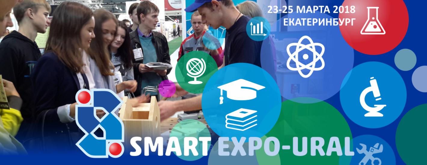 SMART EXPO-URAL - международная образовательная выставка-форум
