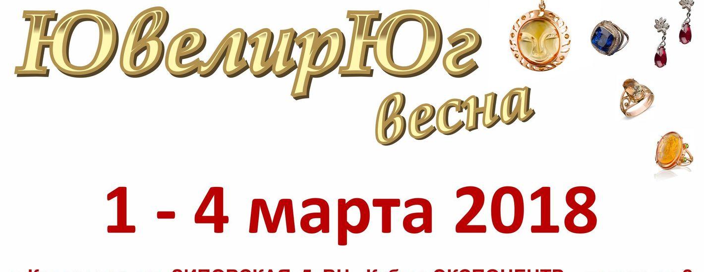 """4-я оптово-розничная ювелирная выставка """"ЮвелирЮг-весна-2018"""""""