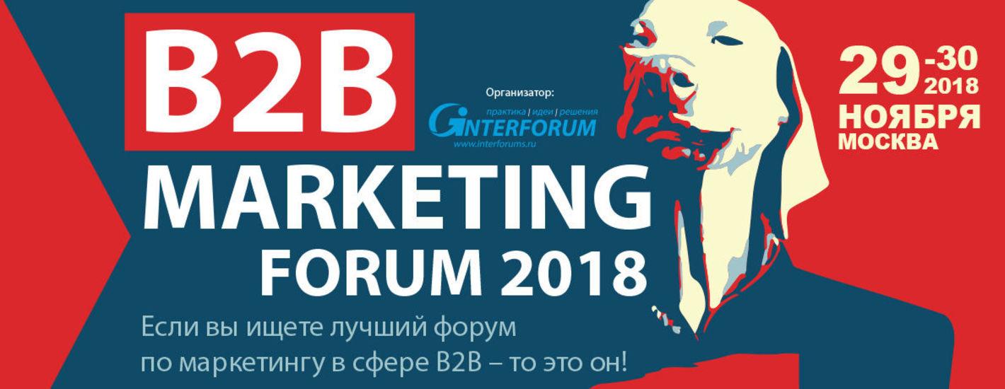 B2B MARKETING FORUM 2018 II Всероссийский форум по маркетингу и рекламе в сфере B2B Москва, 29-30 ноября 2018