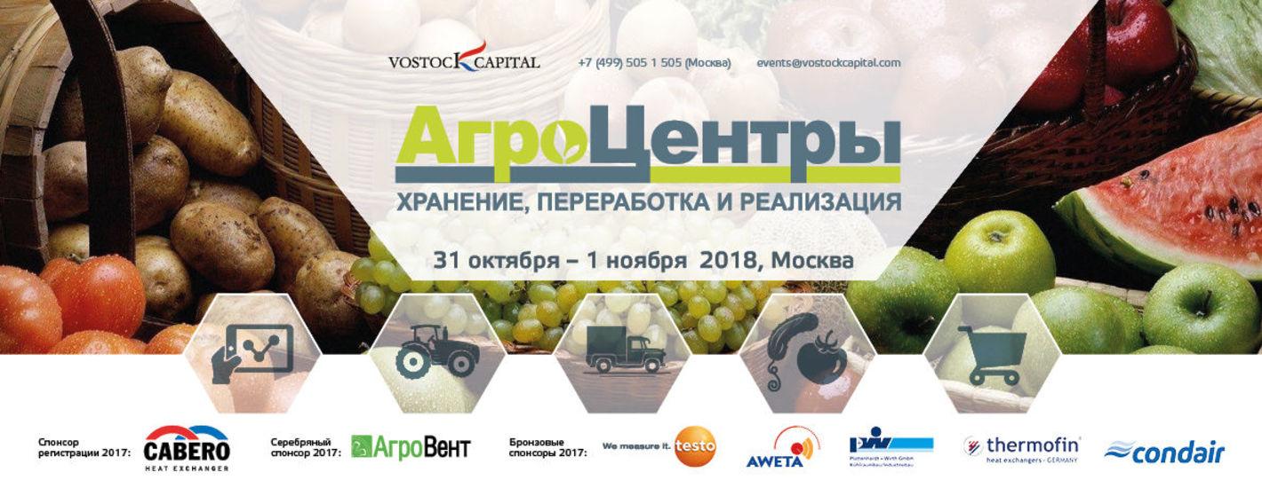 2й Ежегодный форум и выставка Агроцентры: хранение, переработка и реализация